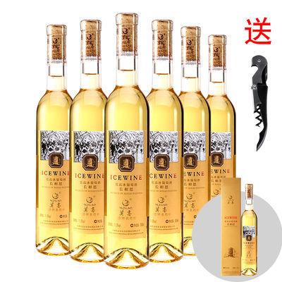 莫高 长相思 冰酒 500mL*6瓶 整箱装 送礼 宴会 自饮 聚会红酒