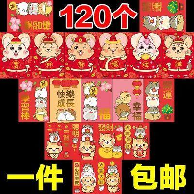 120个2020新年鼠年卡通红包创意个性利是封可爱春节小红包袋