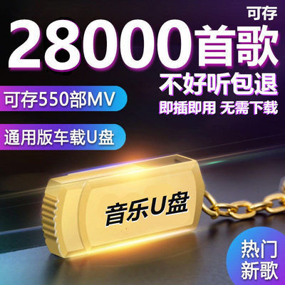 车载u盘16G/32G/64G抖音同款汽车用品U盘汽车流行音乐优盘mp3