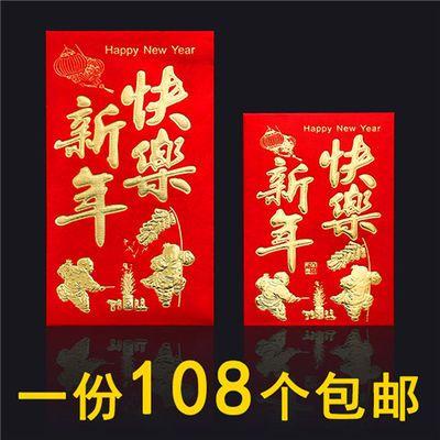 2020新年快乐红包儿童压岁包个性创意大小红包大吉大利硬纸利是封