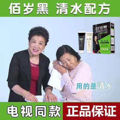 佰岁黑植物一洗黑染发剂电视官网正品百岁黑白发变黑发清水洗白发