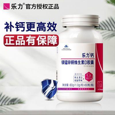 乐力钙片补钙成人中老年人骨质疏松正品维生素D3钙片胶囊