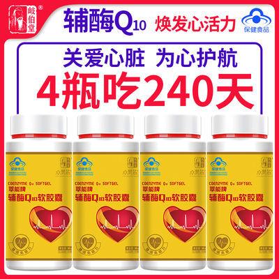 240粒保护心脏辅酶q10软胶囊高含量可搭保护心脏心律不齐心悸心慌