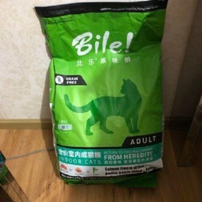 比乐原味成猫粮8kg防伪可查低敏无谷冻干猫粮三文鱼增肥泌尿