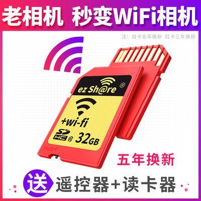 易享派wifi sd卡32G存储卡16G内存卡64G佳能尼康单反相机高速无线