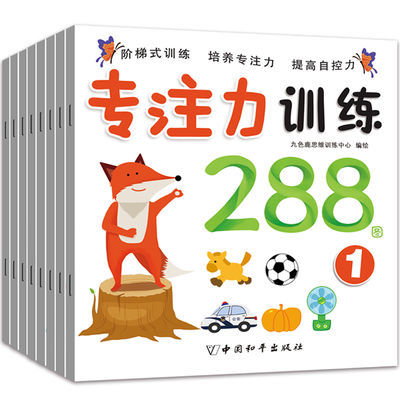 全套8册 专注力训练288图 儿童益智书籍2-3-4-5-6岁注意力逻辑思