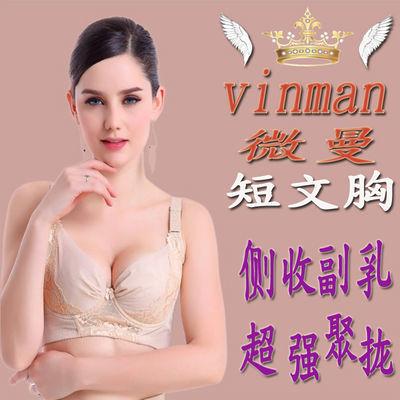 微曼vinman身材管理器精品短文胸调整型女内衣收副乳聚拢薄款包邮