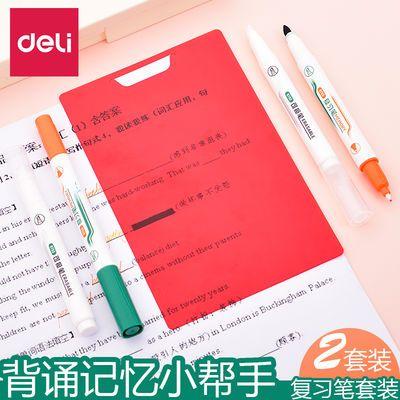 得力暗记笔套装遮字板背诵单词书学习神器记号荧光标记可擦复习笔