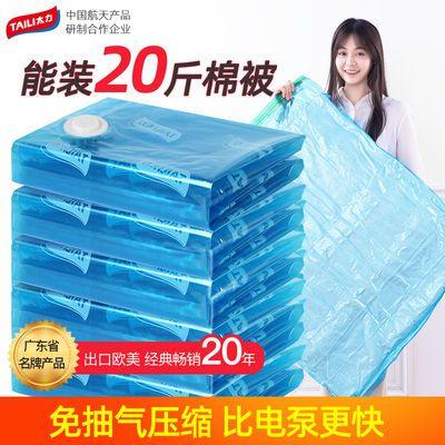 太力抽真空壓縮袋被褥收納袋子冬被子大號家用立體衣物整理收縮袋