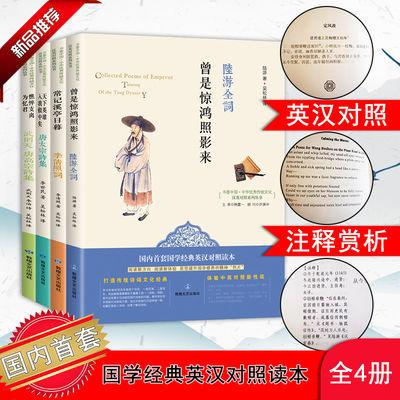 正版国内首套国学经典传统文化英汉对照诗词图书籍李清照陆游包邮