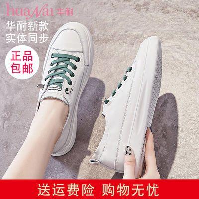 华耐真皮小白鞋女2020夏季新款平底休闲百搭运动厚底板鞋时尚单鞋