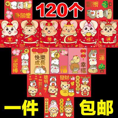 【120个】2020新年鼠年卡通红包创意个性利是封可爱春节小红包袋