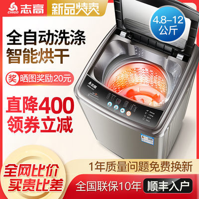 志高全自动洗衣机4.8/7.5/8.5公斤宿舍小型家用迷你大容量甩干