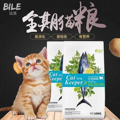 【比乐全期猫粮】10kg通用天然猫粮金枪鱼鸡肉牛磺酸防伪可查增肥