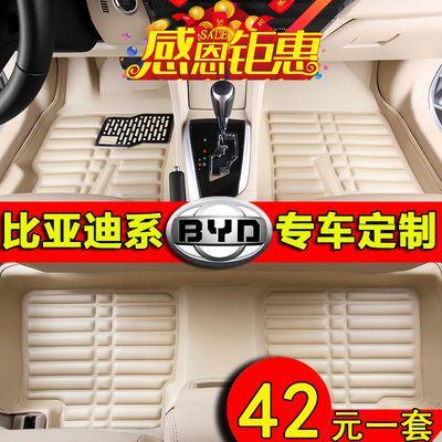 比亚迪F3脚垫元宋比亚迪F0秦G5 S6 L3 G3 F6 速锐专用全包围脚垫