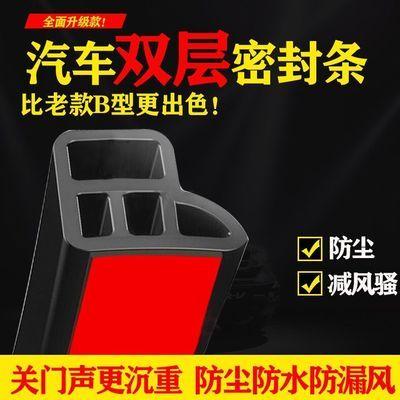 通用B型汽车密封隔音条车门防尘降噪胶条汽车隔音中控仪表密封条