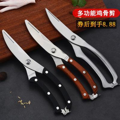 厂家直销德国工艺不锈钢家用剪多功能厨房剪强力鸡骨剪食物辅食剪
