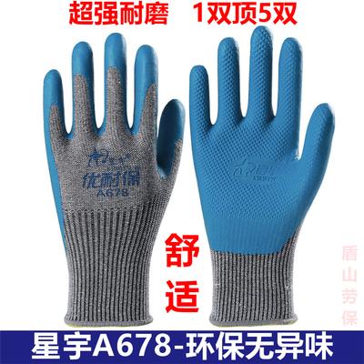 星宇优耐保A678正品手套 进口乳胶压纹超强耐磨透气 星宇防护a698