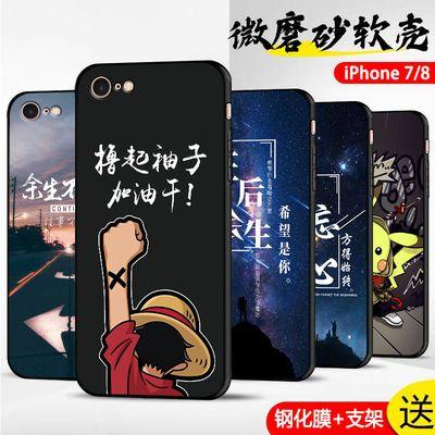 苹果8手机壳男 iphone7保护套硅胶磨砂苹果七/八防摔软壳苹果7潮