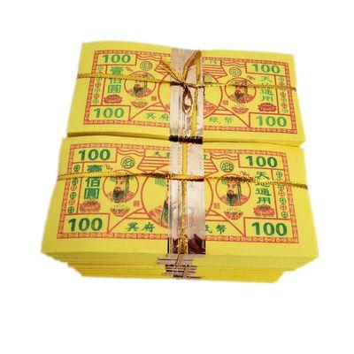 祭祖拜神冥币批发清明纸钱烧纸祭祀殡葬用品上坟小黄票路路通