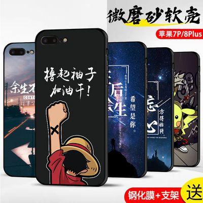苹果8plus手机壳男 iphone7plus保护套硅胶磨砂苹果7P/8P防摔软壳