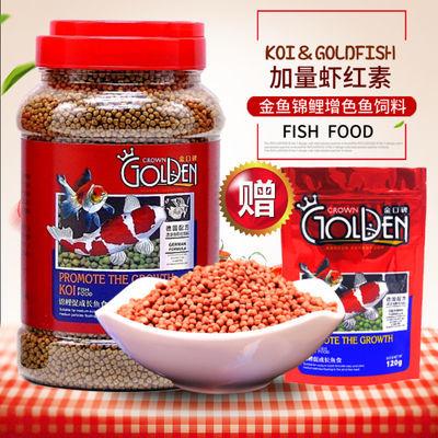 金鱼饲料锦鲤鱼饲料上浮小金鱼颗粒鱼粮增体鱼食颗粒高蛋白三合一