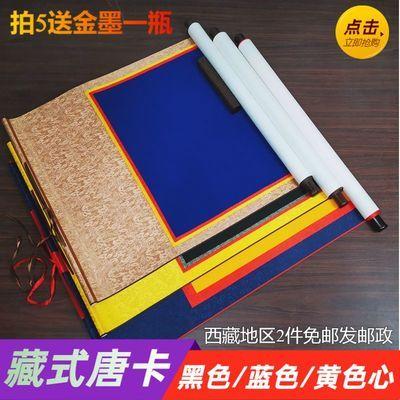藏文唐卡空白卷轴加厚高温绫布装裱蓝色黑色黄色画心藏文书法