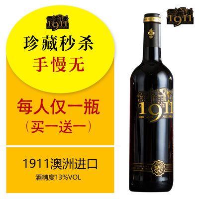 【1911】珍藏级进口红酒葡萄酒干红750ml 6瓶6支正品整箱礼盒送礼