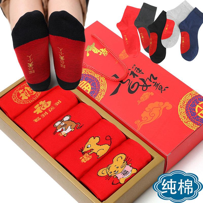 便宜的本命年红袜子踩小人男士女春夏中筒纯棉礼盒装属鼠年大红色圣诞袜