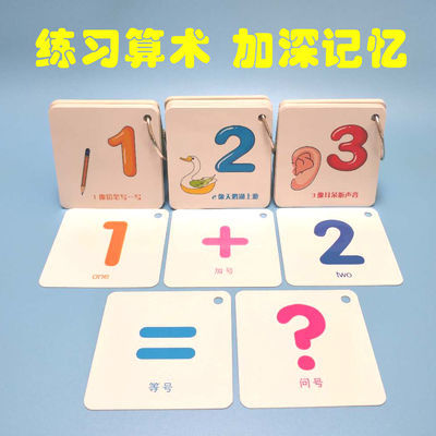 数字卡片0-100早教书婴幼儿彩色识字卡片幼儿看图识物拼音卡片