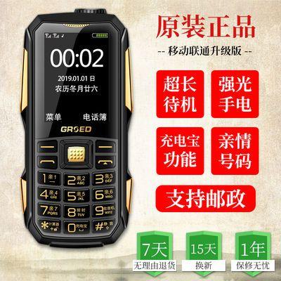 金圣达6800军工三防老人机老年手机大声大音量电霸超长待机移动版