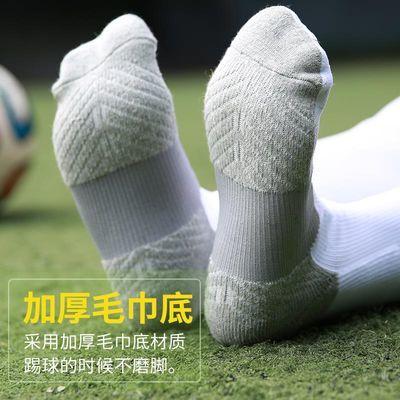 足球袜长筒袜男款过膝成人运动长袜加厚毛巾底学生防滑足球袜子