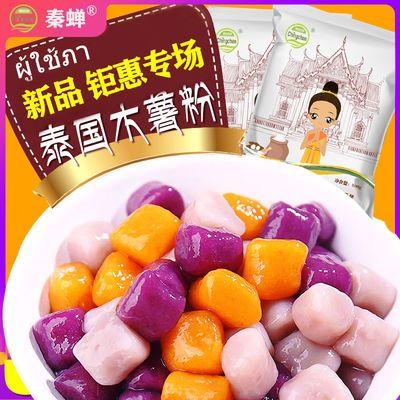 秦蝉泰国进口木薯淀粉家用食用嫩肉木薯粉手工自制甜品芋圆珍珠粉