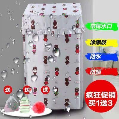 耐用洗衣机罩防水防晒小天鹅海尔美的松下各品牌通用加厚洗衣机罩