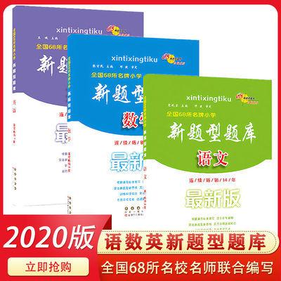 新题型题库语文数学英语小升初小学毕业升学典型题举一反三最新版