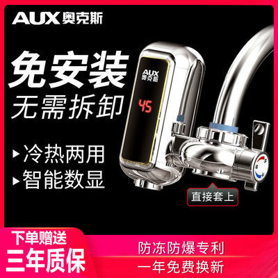 奥克斯 免安装电热水龙头 热水器家用速热即热式厨房冷热水器厨宝