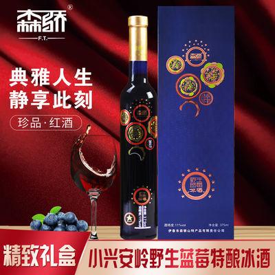 野生蓝莓果酒冰酒少女高颜值甜酒东北特产森骄蓝莓红酒送礼盒年货