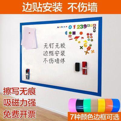 吸磁铁性软白板磁性办公教学可移除黑板墙贴家庭儿童涂鸦墙膜