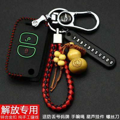 解放J6P钥匙包领航版JH6J6LJ6M一汽解放大货车专用钥匙套皮套