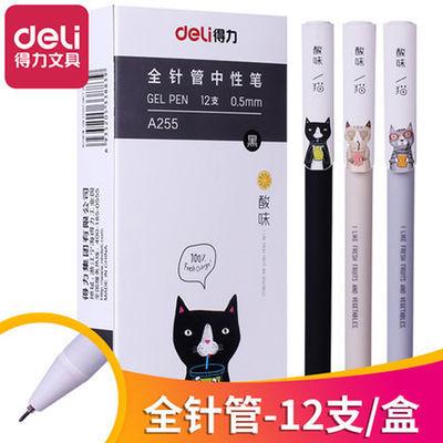 得力中性笔0.35mm学生黑笔水笔0.5mm初中生文具用品0.38mm中性笔