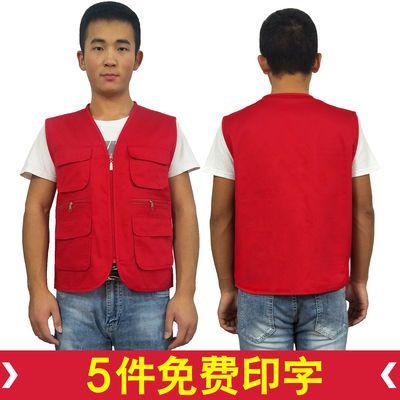 志愿者马甲定制广告活动宣传工作服装义工党员红背心定做印字LOGO