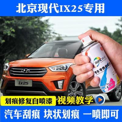 北京现代ix25自喷漆汽车补漆笔优雅白活力橙黑色车漆划痕修复神器【2月27日发完】