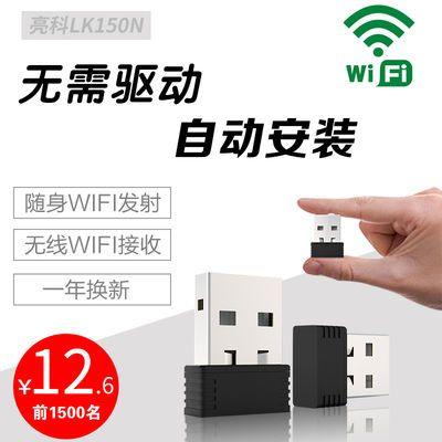 亮科免驱动无线网卡台式机笔记本电脑USB网络wifi发射接收器【3月10日发完】