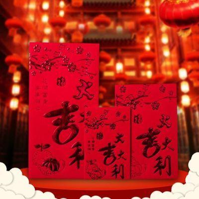 大吉大利红包袋个性创意新年小号利是封迷你通用烫金红包恭喜发财
