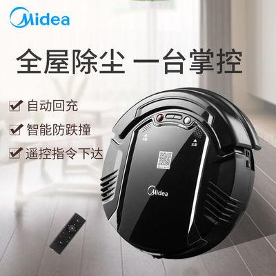 美的扫地机器人家用智能全自动吸尘器遥控大吸力清洁机器自动充电