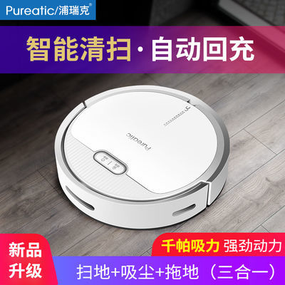 【吸扫拖 自动回充】全自动充电超薄家用擦扫地机智能扫地机器人