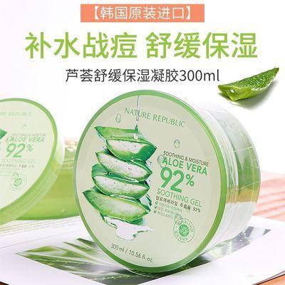 韩国正品自然乐园共和国芦荟胶补水祛痘晒后修复祛痘印膏保湿凝胶