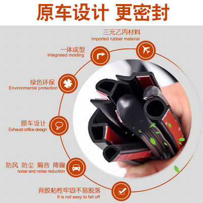北汽昌河Q7汽车专用全车隔音密封条车门防尘降噪胶条装饰改装配件