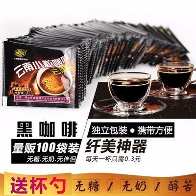 送杯勺 云潞纯速溶黑咖啡粉 纯咖啡无糖无奶无伴侣 特浓醇苦100袋