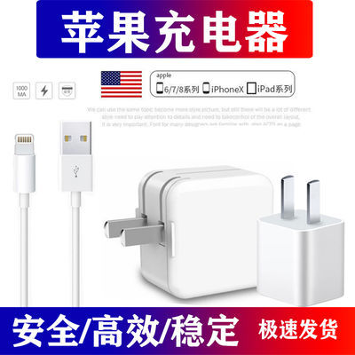 iPhone充电器ipad2.4A快充电头5V1A苹果iPad通用数据线MAX充电线
